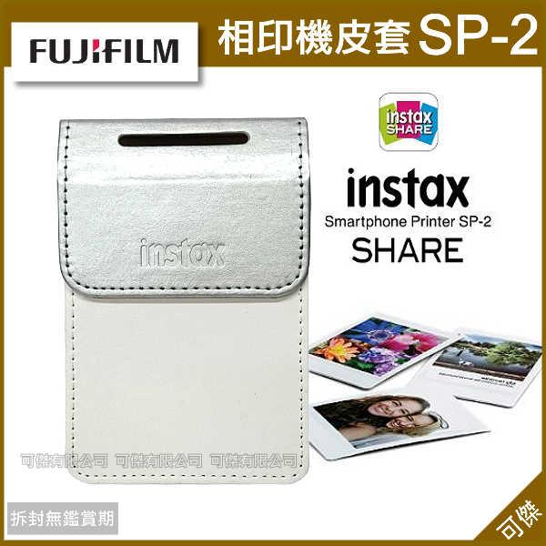 可傑 富士 instax SHARE SP-2 SP2 相片沖印機皮套 銀色 相機包 保護套 拍立得 相印機 原廠