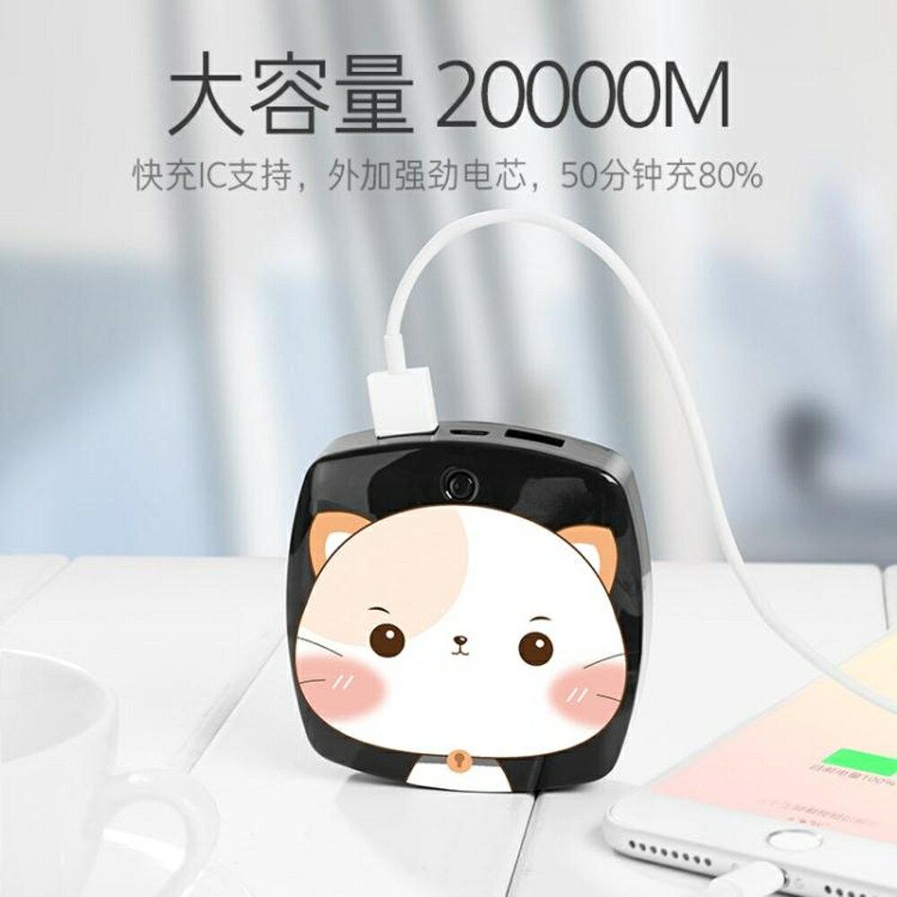 行動電源20000毫安大容量女生可愛卡通vivo蘋果oppo華為MIUI手機通用便攜迷你小巧超薄 至簡元素 2