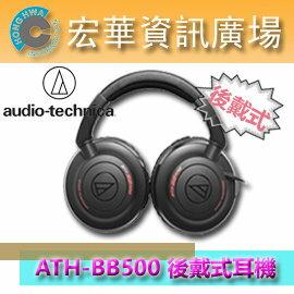 鐵三角 audio-technica ATH-BB500 後戴式耳機 黑色/迷彩 (鐵三角公司貨)