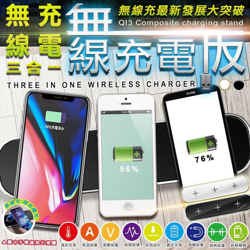 【無線充電版】24Ĥ內出貨 Three Power三合一無線充電板 QI-3智能無線充電器 無線充電板 無線充電盤 IphoneX 安卓 鴻嘉源通訊 原廠保固㊣
