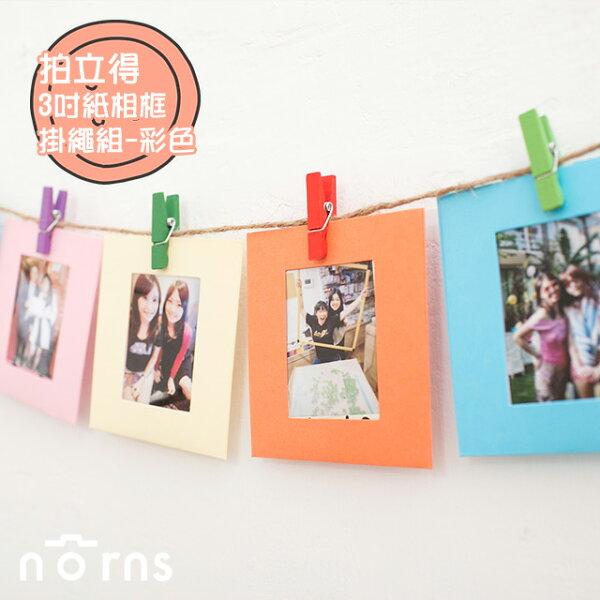 Norns:NORNS【拍立得3吋紙相框掛繩組-彩色】一套10入附木夾麻繩照片牆拍立得底片裝飾