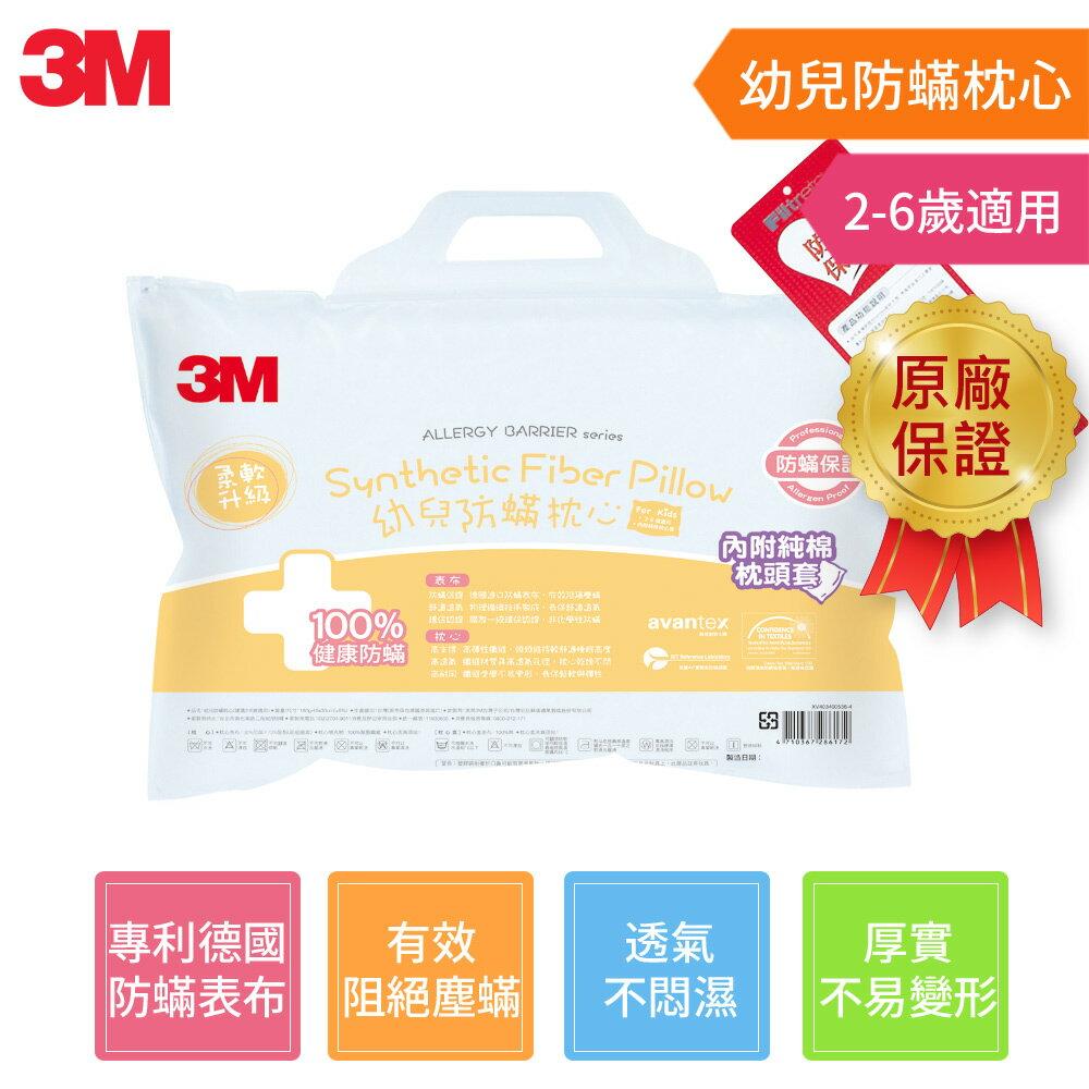 【3M】幼兒防蹣枕心(2-6歲)