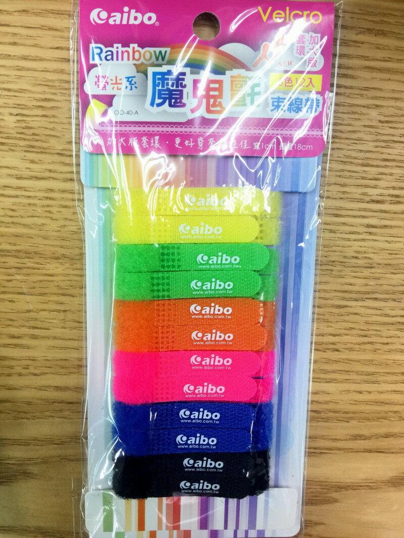 ☆宏華資訊廣場☆aibo Rainbow 螢光系魔鬼氈束線帶(套環加大版)-12入/組[OO-40-A]