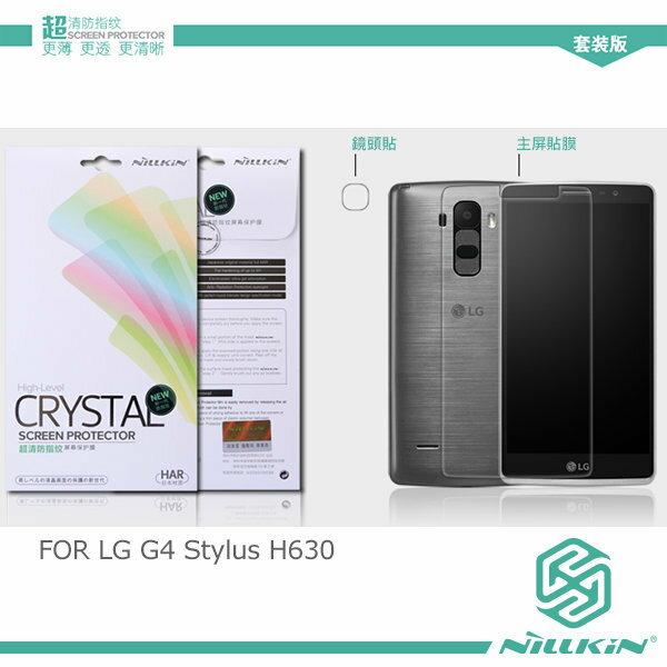 ~斯瑪鋒 ~NILLKIN LG G4 Stylus H630 超清防指紋保護貼 附鏡頭貼
