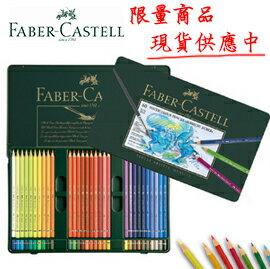 【現貨供應】 【FABER-CASTELL】輝柏117560藝術家級水彩色鉛筆 - 60色