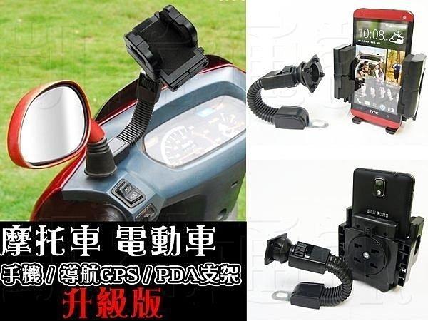寶可夢 摩托車 電動車 後照鏡車架/支架/手機架/固定座GPS oppo R9/z5/iphone6s 5s note7