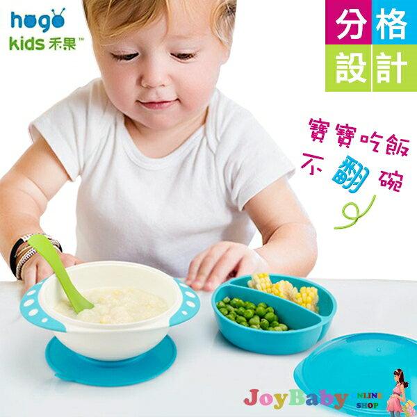 Joy Baby:吸盤碗防滑訓練碗禾果嬰兒分格環保餐具組-JoyBaby