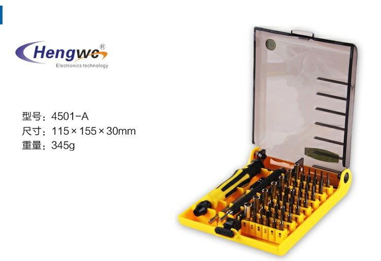 49合一 多功能 可攜帶式 螺絲起子套組 平板工具 手機工具 工具袋 工具盒 工具組 工具 螺絲起子 45合一