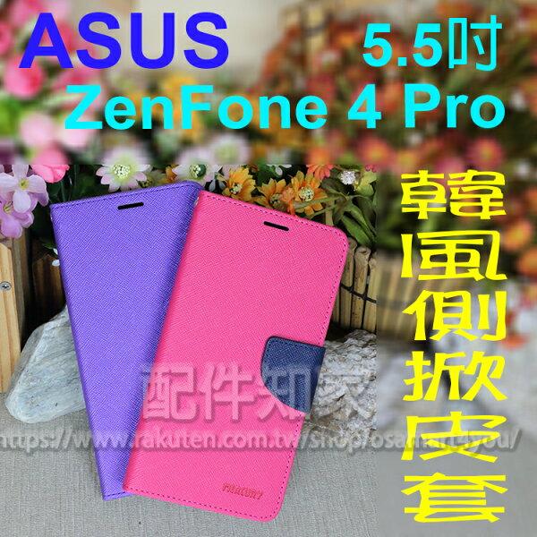配件知家:【韓風系列】ASUSZenFone4ProZS551KLZ01GD5.5吋翻頁式側掀插卡皮套保護套支架斜立TPU軟套華碩-ZY