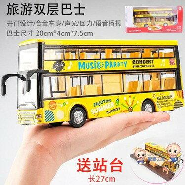 玩具車模型 合金雙層巴士公交車玩具男孩大號兒童玩具車開門大巴公共汽車模型 3色  聖誕節禮物