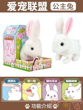 仿真小兔子毛絨玩具兔電動公仔可愛玩偶【萬事屋】  聖誕節禮物