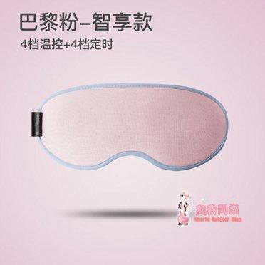 usb眼罩 USB蒸汽眼罩熱敷眼罩充電加熱眼罩黑眼圈助眠 2色【萬事屋】  聖誕節禮物