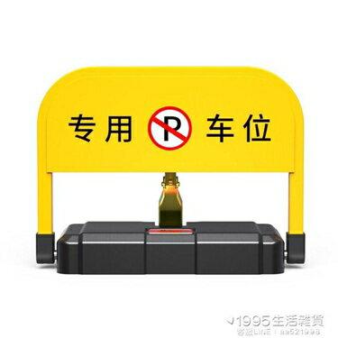 遙控車位鎖地鎖免打孔停車位地鎖加厚防撞自動感應智慧停車樁   聖誕節禮物