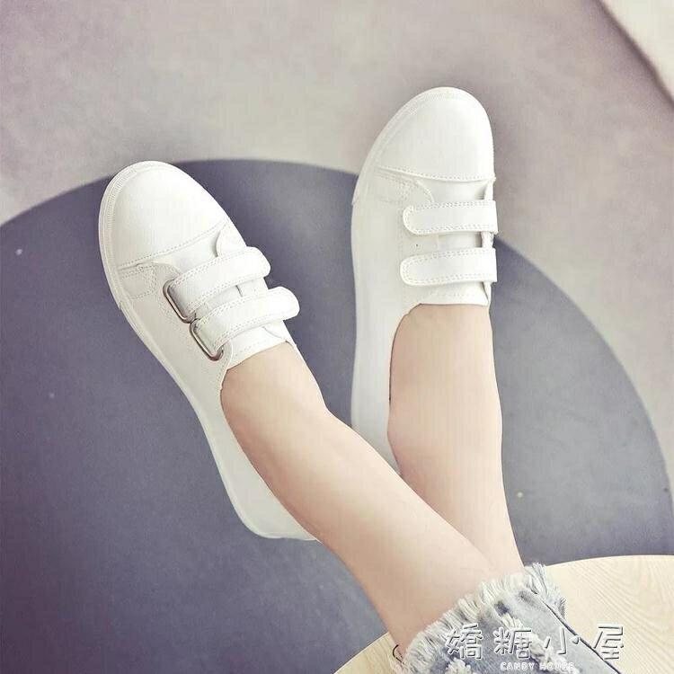 2018春秋新款女鞋韓版魔術貼低幫小白鞋平底學生百搭潮鞋休閒鞋  聖誕節禮物