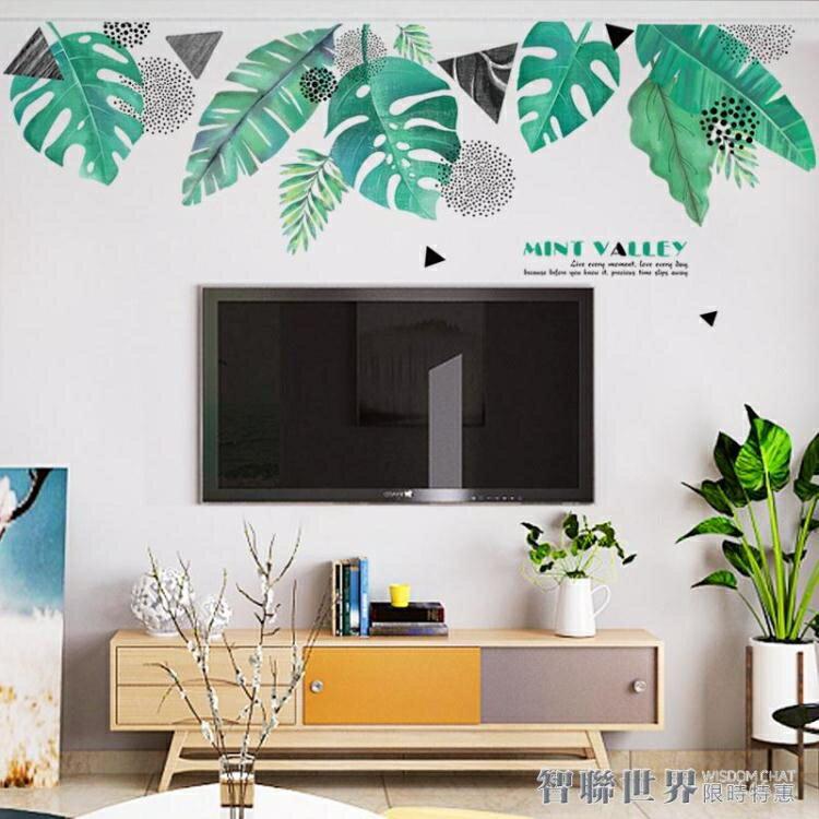 臥室客廳沙發背景牆貼紙簡約餐廳清新綠葉自黏裝飾牆貼畫  聖誕節禮物