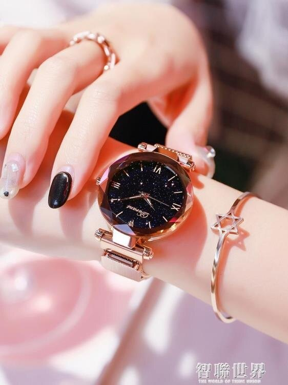 手錶 蘭度星空女士手錶女表2018新款時尚潮流防水同款抖音網紅簡約2號3  聖誕節禮物