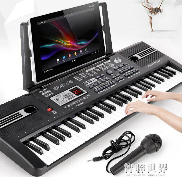 兒童電子琴女孩鋼琴初學3-6-12歲61鍵麥克風寶寶益智早教音樂玩具ATF  聖誕節禮物