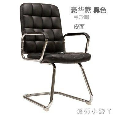 弓形電腦椅辦公椅子凳子職員椅靠背椅宿舍座椅現代簡約 NMS  聖誕節禮物