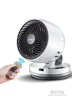 空氣循環扇水田9寸電風扇臺式循環扇立體搖頭空氣對流扇遙控家用辦公新款 220V NMS  聖誕節禮物