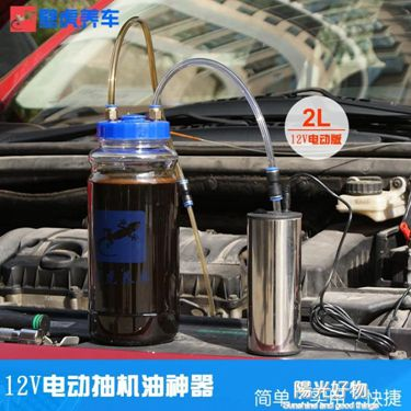 12V電動抽換機油泵負壓泵真空泵自助養車便攜車載車用抽油泵 220V NMS  聖誕節禮物