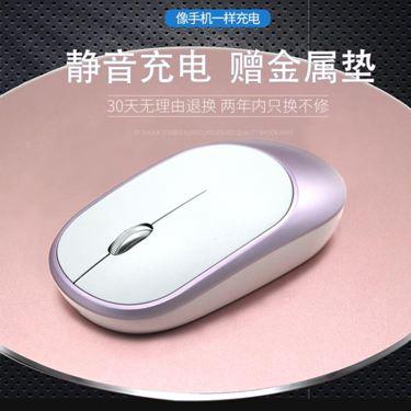 無線充電滑鼠靜音無聲自帶鋰電池通用小米華碩聯想蘋果筆記本臺式