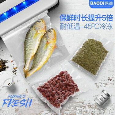 真空包裝袋15*20CM片袋網紋路食品袋食物壓縮袋紋路真空袋  聖誕節禮物
