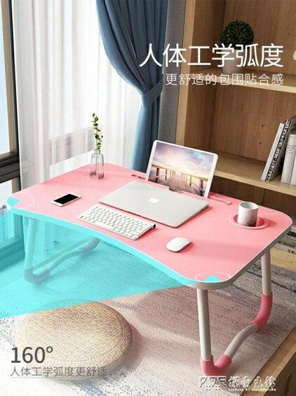 筆記本電腦桌床上用可摺疊懶人做桌學生宿舍學習書桌寢室用小桌子  聖誕節禮物