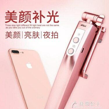 自拍桿蘋果7手機拍照神器通用型花間公主  聖誕節禮物