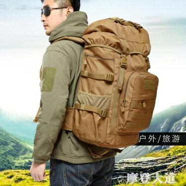 旅行背包雙肩包男女大容量戶外登山包學生補課包商務旅游出差55LQM  聖誕節禮物