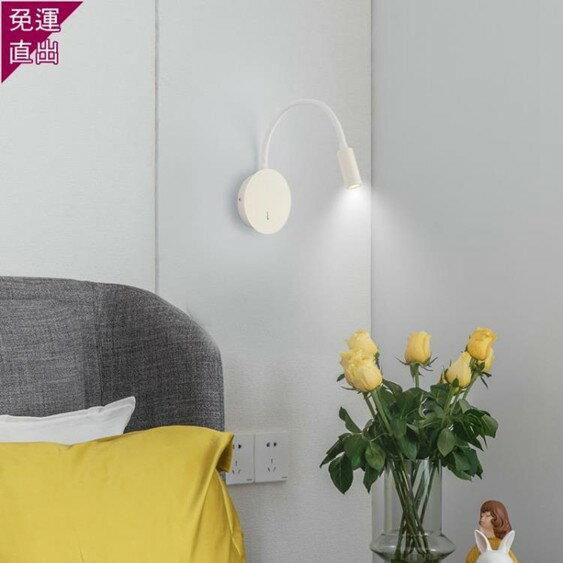 床頭燈 壁燈臥室床頭簡約現代創意過道客廳燈具北歐書房旋轉調光閱讀壁燈 中秋節禮物