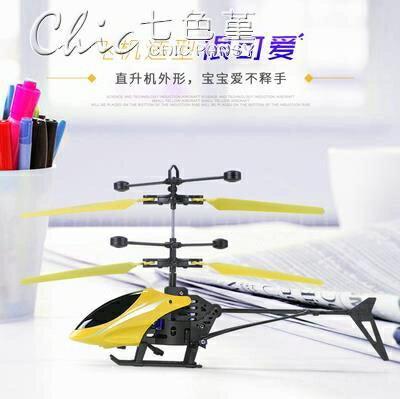 飛機充電耐摔會懸浮遙控飛機手感應飛行器兒童玩具男直升機  聖誕節禮物