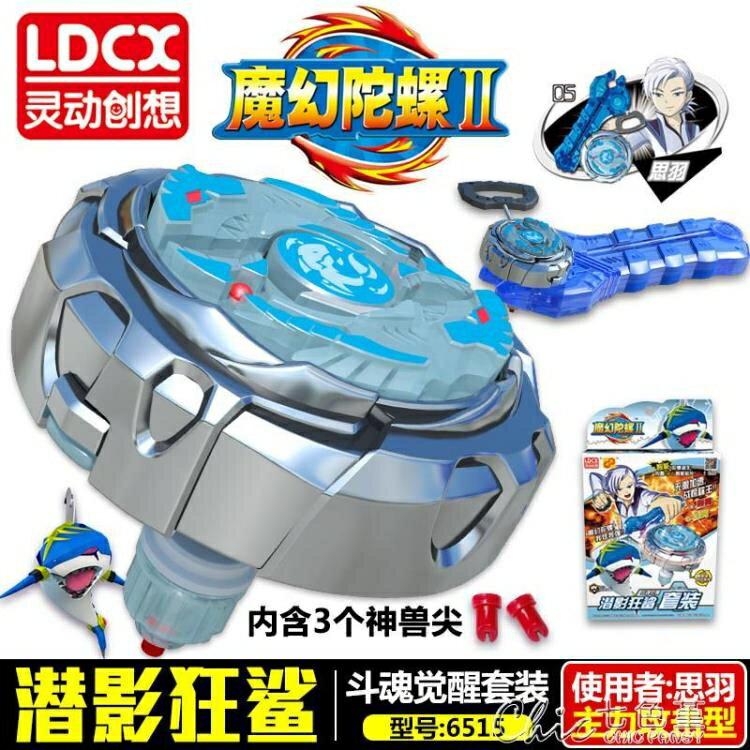 靈動魔幻陀螺2代烈焰獸王陀螺玩具戰鬥王對戰潛影狂鯊套裝3  聖誕節禮物