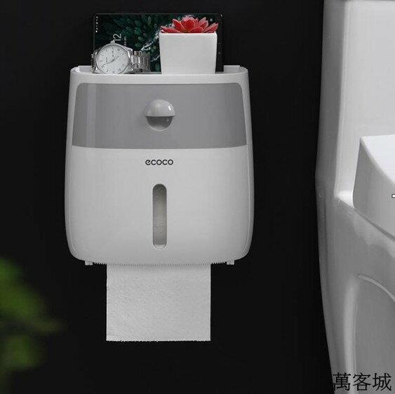 衛生紙盒衛生間紙巾廁紙置物架免打孔防水  聖誕節禮物