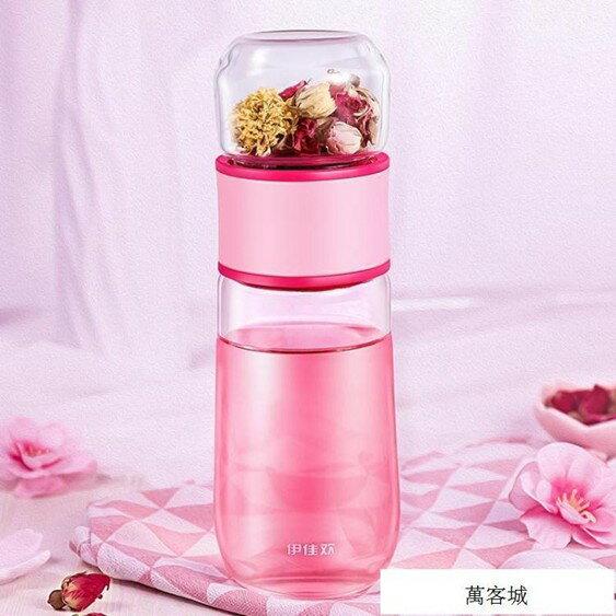 伊佳歡茶水分離泡茶玻璃杯女學生創意便攜隨手杯韓國可愛水杯子  聖誕節禮物