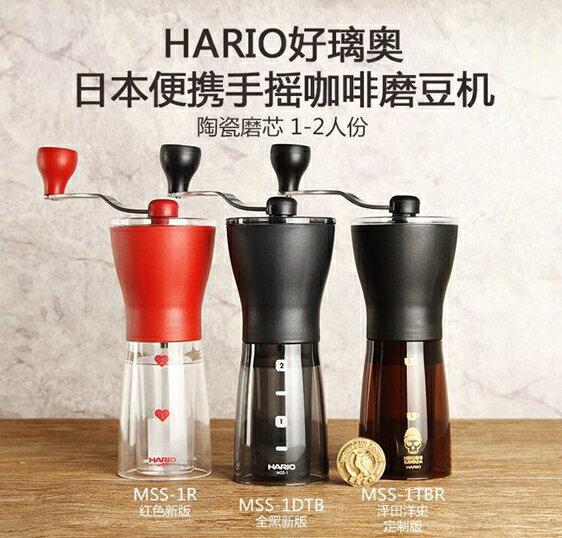 磨豆機-HARIO日本手搖便攜磨粉咖啡磨豆機陶瓷磨芯家用手動研磨咖啡豆MSS  聖誕節禮物