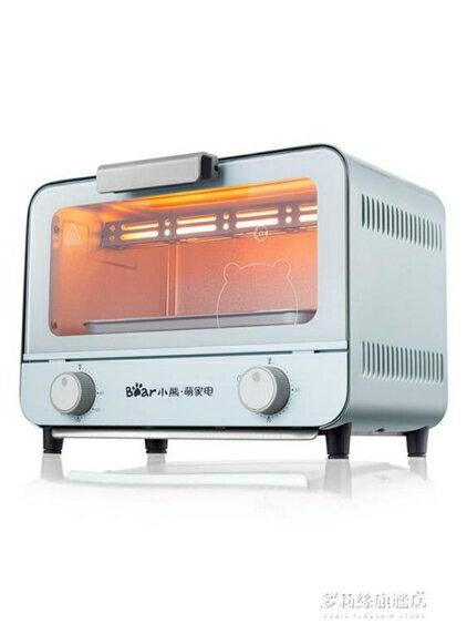 電烤箱電烤箱家用小烤箱烘焙多功能全自動小型迷你蛋糕9L控溫烤箱    220V  聖誕節禮物