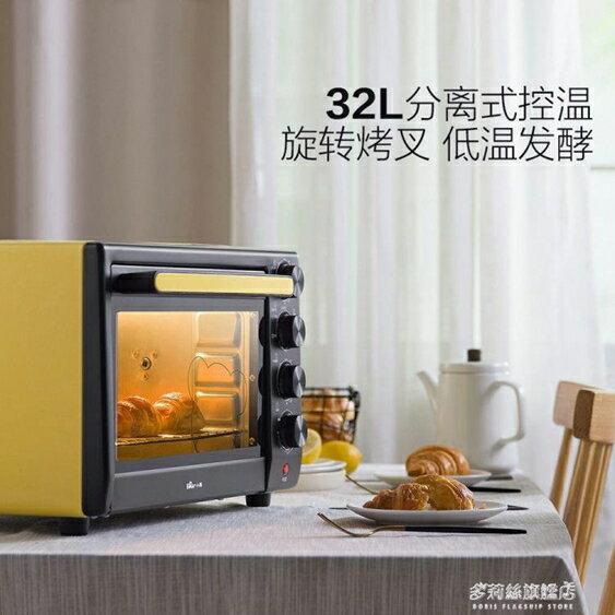 電烤箱烤箱家用烘焙多功能全自動大容量蛋糕面包小型電烤箱家庭32升    220V  聖誕節禮物
