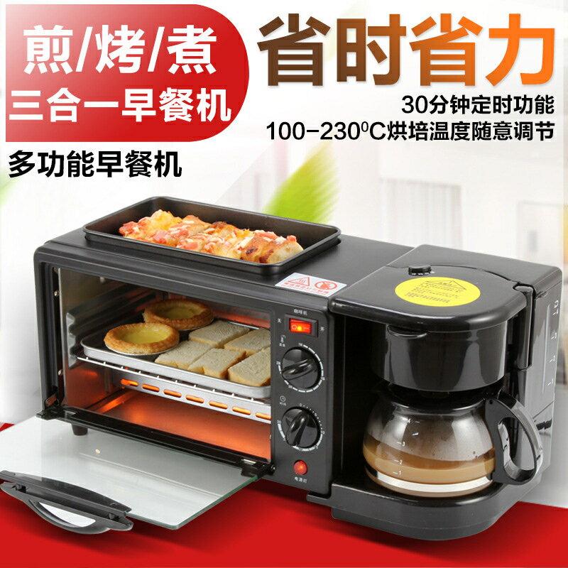 電烤箱 臺灣美規110V多功能早餐機家用三合一咖啡烤箱烤麵包機迷你電烤箱 聖誕節禮物