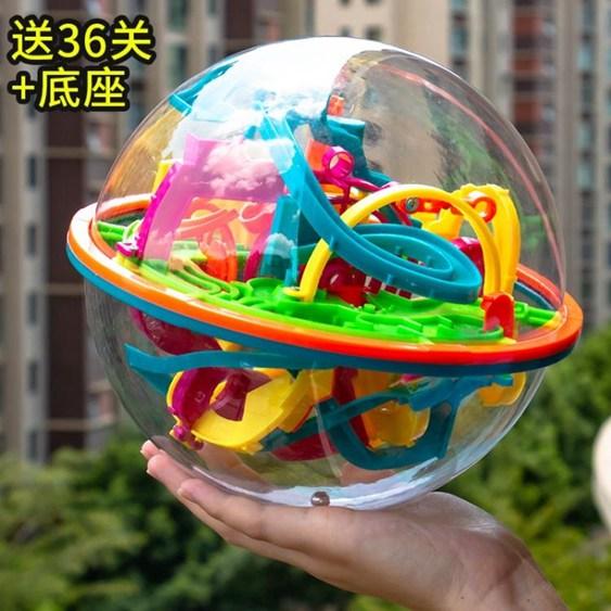 兒童幻智球魔幻立體益智迷宮球  聖誕節禮物