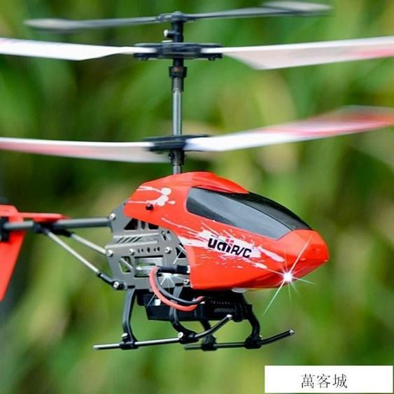優迪遙控飛機耐摔直升機充電動男孩搖兒童玩具航模型無人機飛行器  聖誕節禮物