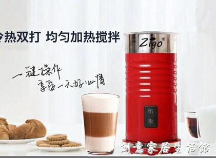 zigo奶泡機電動打奶器家用全自動打泡器牛奶加熱器冷熱咖啡奶沫機WD   萬事屋 0