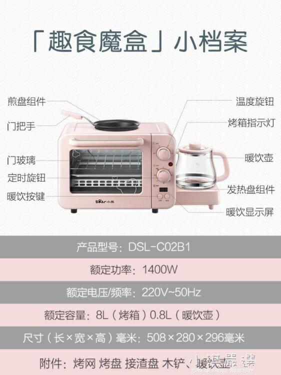 早餐機家用多士爐小烤箱熱牛奶三合一早餐神器多功能烤面包機 1