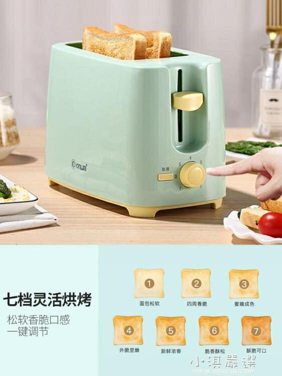 家用早餐吐司機烤面包機全自動多士爐烤面包片土司機  聖誕節禮物