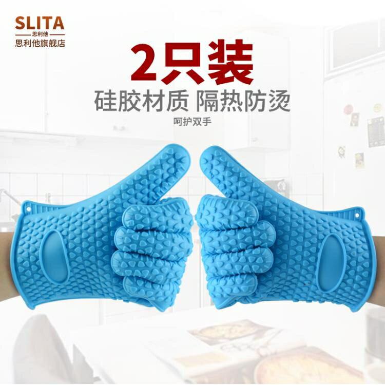 抗熱手套 2只裝加厚硅膠微波爐隔熱手套烤箱防熱五指烘焙防燙油炸防濺手套  聖誕節禮物