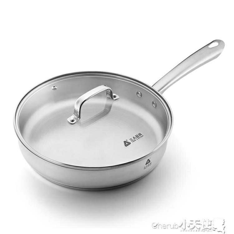 平底鍋 不銹鋼平底鍋無涂層不粘鍋煎鍋煎餅電磁爐燃氣灶通用 JD  聖誕節禮物