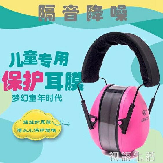 兒童打架子鼓耳罩 防噪音學習 降噪隔音超強學生耳機坐飛機減壓  聖誕節禮物