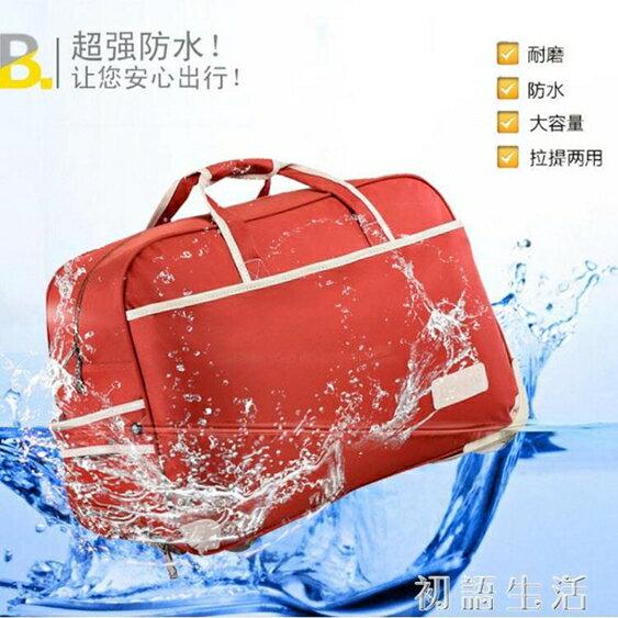 旅行包女行李包男大容量拉桿包韓版手提包休閒摺疊登機箱包旅行袋  聖誕節禮物