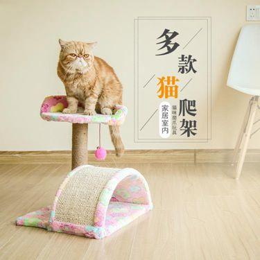 貓跳臺 貓爬架貓抓柱貓樹貓玩具貓窩貓抓板貓咪運動玩樂   萬事屋 - 限時優惠好康折扣