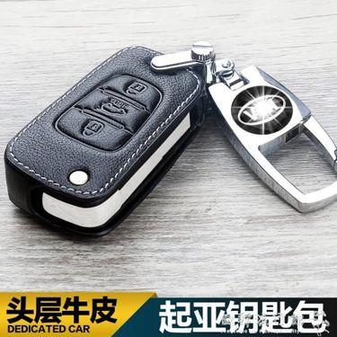 適用于起亞K2新K5獅跑K3S福瑞迪K3智跑KX3傲跑K4汽車鑰匙包真皮套 『萬事屋』  聖誕節禮物