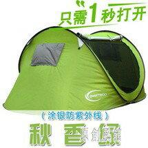 全自動速開帳篷戶外 3-4人2人簡易家用露營野營沙灘單人雙人帳篷 LR10056  聖誕節禮物